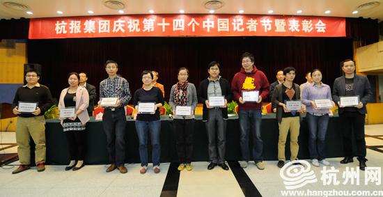 杭州网荣获两项最佳新媒(内容)奖,获奖代表上台领奖。