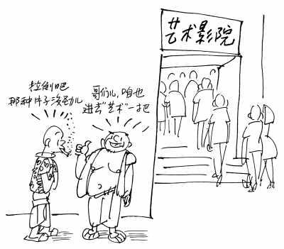 电影院简笔画_艺术院线离我们有多远(文艺观察(12))(图)