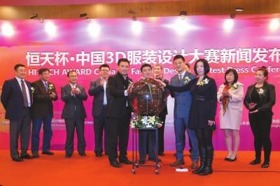 恒天杯 中国3D服装设计大赛正式启动