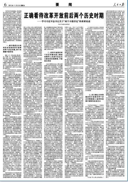 """人民日报整版刊发习近平""""两个不能否定""""的论述"""
