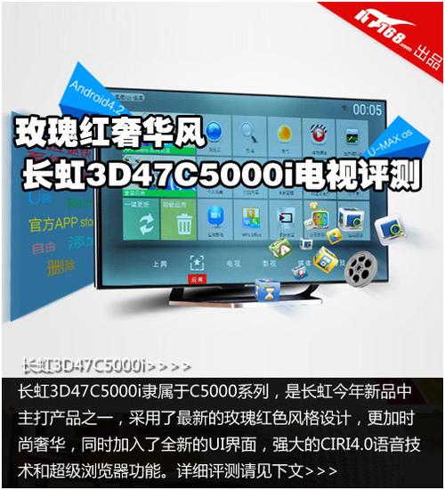 长虹3D47C5000i电视外观详解