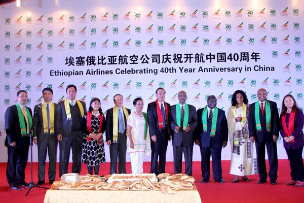 埃塞俄比亚航空公司庆祝开航中国40周年