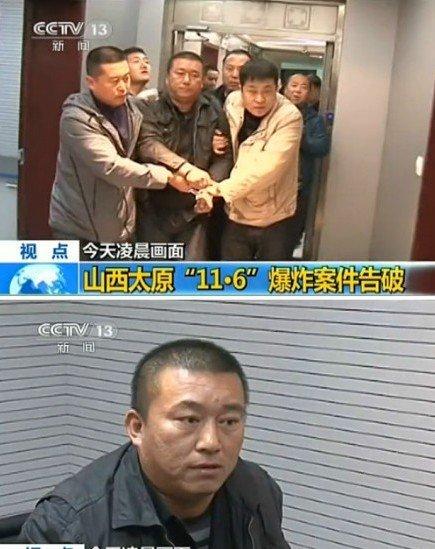 山西省委附近爆炸嫌疑人承认蓄意报复社会 图