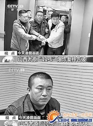 山西省委附近爆炸案告破嫌疑人被捕,制造爆炸只为报复社会 图