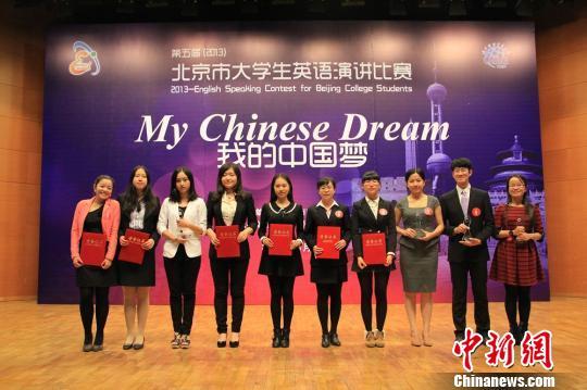 """演讲""""我的中国梦"""""""