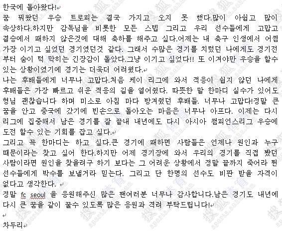 11月10日,在亚冠决赛后第二天,车杜里写下了自己的失败感言