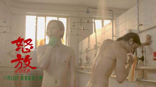 《怒放2013》剧照:吕聿来张晓晨赤裸相对