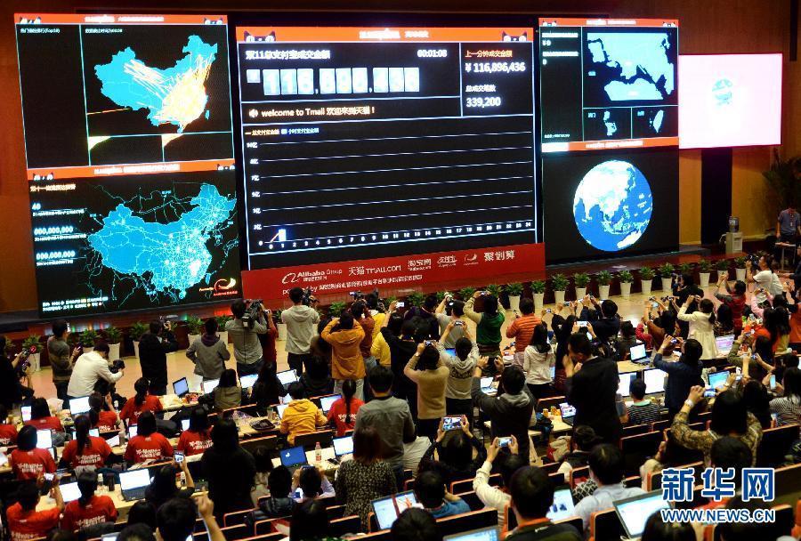 淘宝总部现场直播 双11 网购盛况 6小时成交100亿 高清组图
