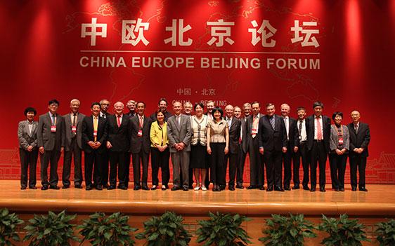 中欧论坛_中欧北京论坛在京举办