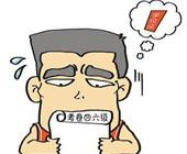 聚焦英语四六级与学位挂钩
