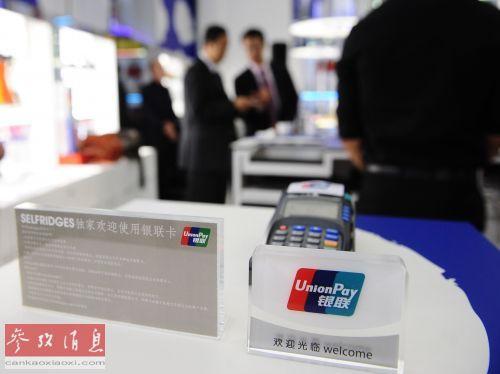 资料图片:2010年6月1日,塞尔福里奇商场开始接受中国银联卡刷卡消费,成为英国首家接受银联卡的商场。新华社记者曾毅摄
