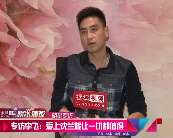 专访李飞:爱上沈兰妮让一切都值得 - 搜狐视频