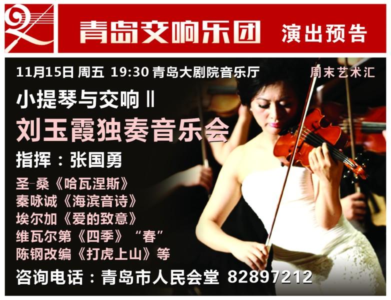 """提琴炫技""""打虎上山""""(组图)"""