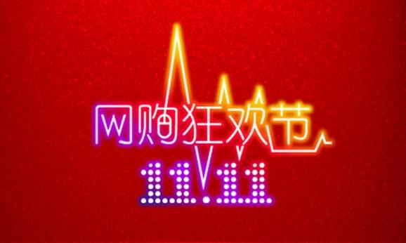 """""""双11""""购物节中的奢侈品电商军团"""
