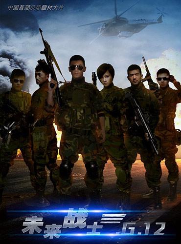出征战士电视剧《未来猎人》反恐四川电视节军旅电视剧耶律麒被打图片