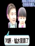 《爸爸去哪儿片花》20131115 预告 摇头娃娃之田亮森碟爆笑方言版对话