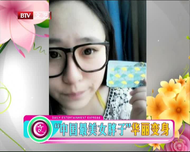 超级减肥王20131124四强选手介绍:最美女胖子及伟佳