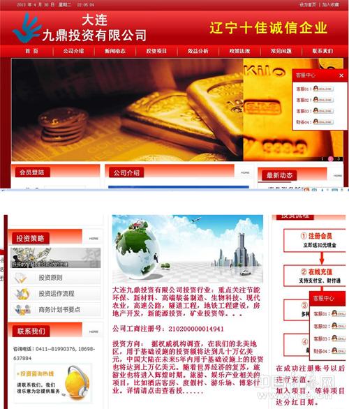 已关闭的大连九鼎公司网站