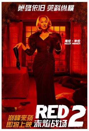 《赤焰战场2》女王大人单人海报