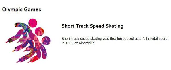 短道速滑(Short Track Speed Skating)