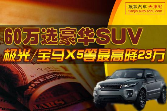 60万选豪华SUV 极光/宝马X5等最高降23万