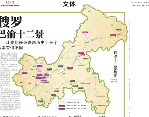 重庆地理地图书店发布《巴渝十二景地图》