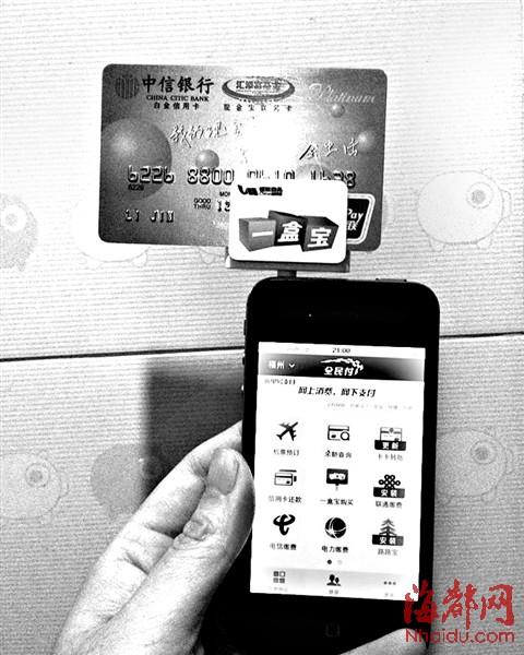 连上手机刷卡器,可直接转账汇款