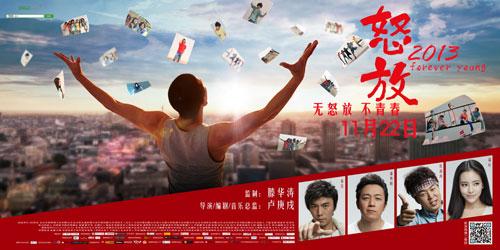 电影《怒放2013》终极海报