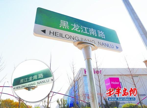 """黑龙江南路现""""乌龙""""路牌 相关部门迅速撤换"""