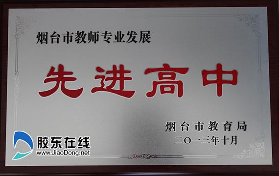招远九中获得先进称号补课高中高中专业(图发展教师申请书图片