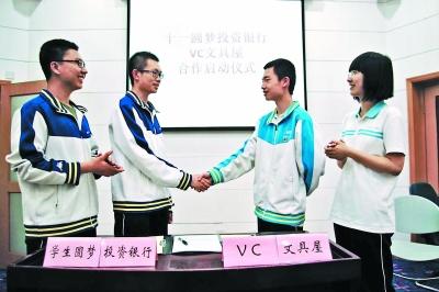 """""""圆梦银行""""与VC文具屋达成""""贷款""""协议"""