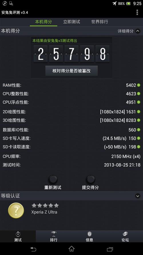 智能手机的仓库 索尼UHS-I TF卡评测