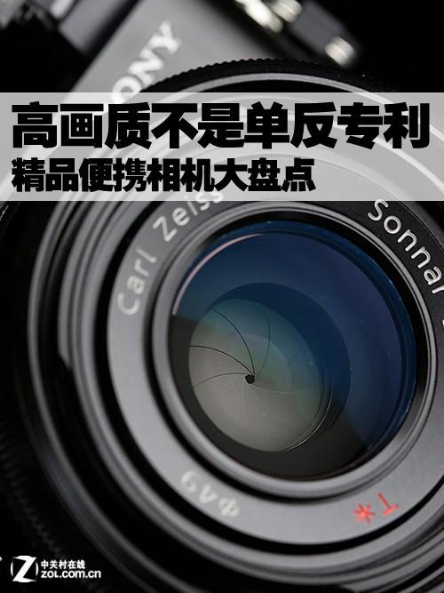 高画质不是单反专利 精品便携相机大盘点