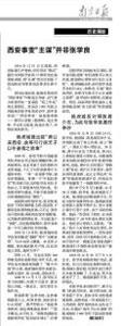 """本文摘自《南京日报》2013年03月04日第A07版,作者:佚名,原题:西安事变""""主谋""""并非张学良。"""