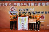 图文:[乒超]八一女团夺冠 八一队夺冠
