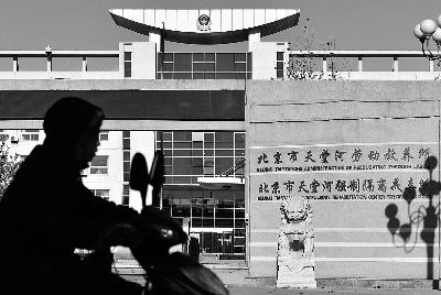记者上午在天堂河劳教所门口看到,此处还挂着劳动教养所的牌子摄/法制晚报记者郭谦