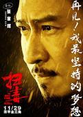 掃毒 (The White Storm) poster