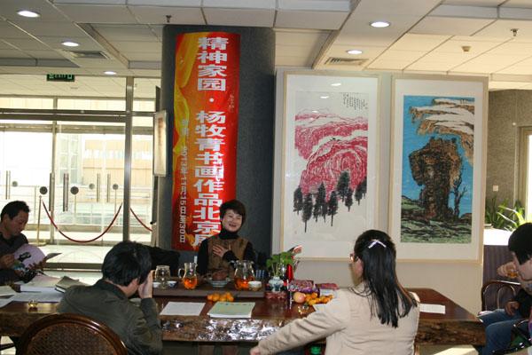 精神家园—杨牧青书画作品北京展于2013年11月15日在中央党校体育馆二层俱乐部展出