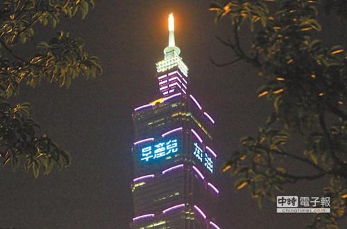 """台北101更在楼顶亮灯,打出""""早产儿加油""""。来源:台湾《中国时报》"""