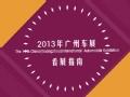 看展前必备 2013年广州国际车展看展指南