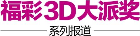 """福彩3D大派奖 三种玩法奖金更""""超值"""""""