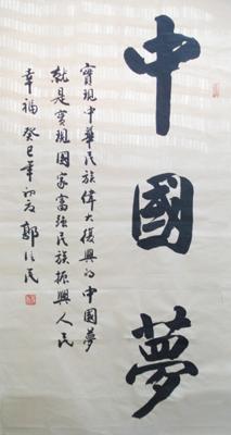 中国梦钢笔作品