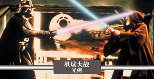 光剑 来自《星球大战》