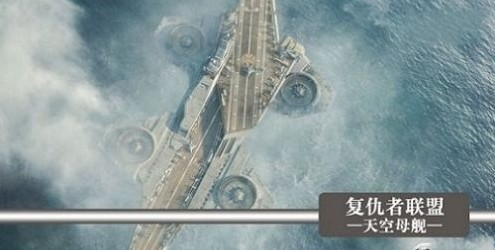 天空母舰 来自《复仇者联盟》