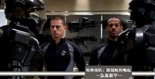 急速盔甲 来自《特种部队:眼镜蛇的崛起》