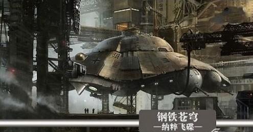 纳粹飞碟 来自《钢铁苍穹》
