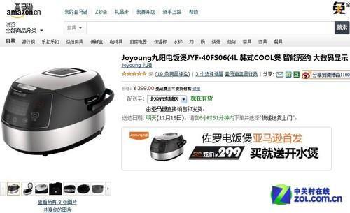 限量送开水煲 亚马逊九阳电饭煲299元