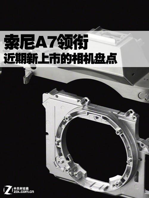 索尼全幅A7领衔 近期新上市数码相机盘点