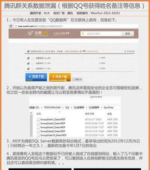 腾讯群关系数据泄漏 qq用户隐私难保障(组图)