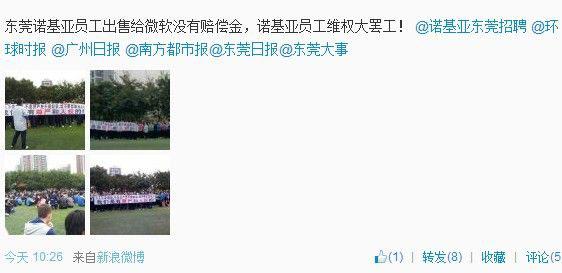 参与抗议活动的员工发布的微博